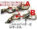 【修理例】 SVウォレットチェーン 金具修理 バネ交換例